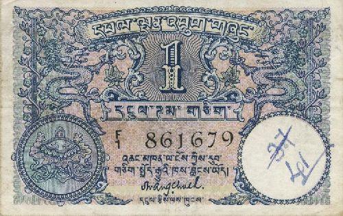 Bhutan 1 Ngrutrum F.JPG