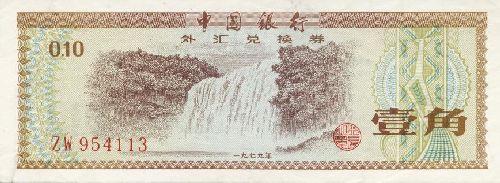 China 1 Jiao F.JPG