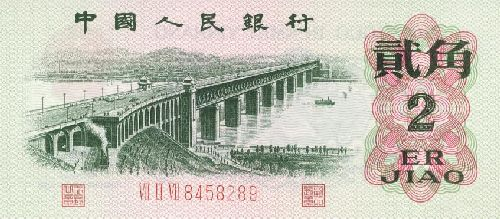 China 2 Jiao F.JPG
