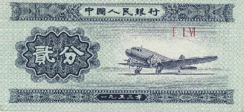 China 2 bu F.JPG