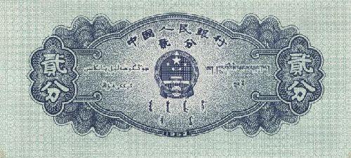 China 2 bu R.JPG