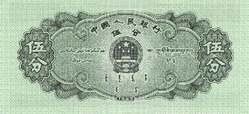 China 5 bu R.JPG