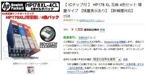 HP ink.jpg