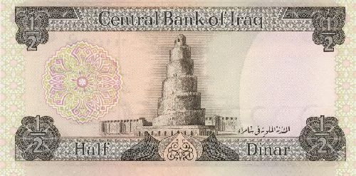 Iraq half Dinar R.JPG