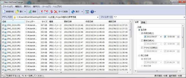 zNeo FileTimeChange pic.jpg